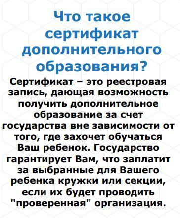 https://yakov-shbor.edu.yar.ru/chto_takoe_sertifikat_dopolnitelnogo_obrazovaniya.JPG